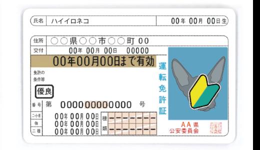 初回の免許更新 !気になる所要時間と当日の流れを詳細レポート(東京・江東編)