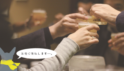 「忘年会スルー」会社の飲み会が嫌がられる本当の理由